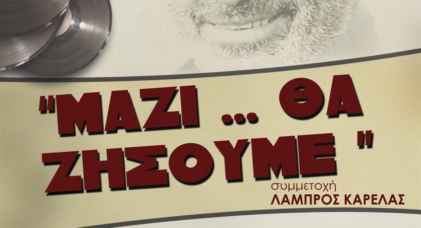 Αφίσα-για-συναυλία-Καζαντζίδη-1-1