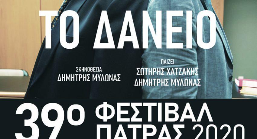 ΤΟ-ΔΑΝΕΙΟ-ΦΕΣΤΙΒΑΛ-ΠΑΤΡΩΝ-35x50_1_1