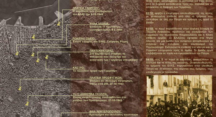 Χάρτης-απελευθέρωσης-Πάτρας-scaled