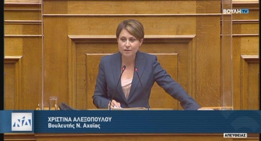 Χριστίνα-Αλεξοπούλου-Βουλή-Πρόταση-δυσπιστίας-κατά-Χρήστου-Σταϊκούρα