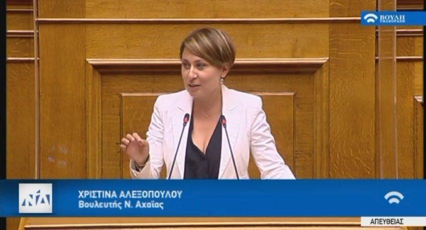 Χριστίνα-Αλεξοπούλου-Βουλή-2