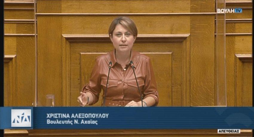Χριστίνα-Αλεξοπούλου-Βουλή
