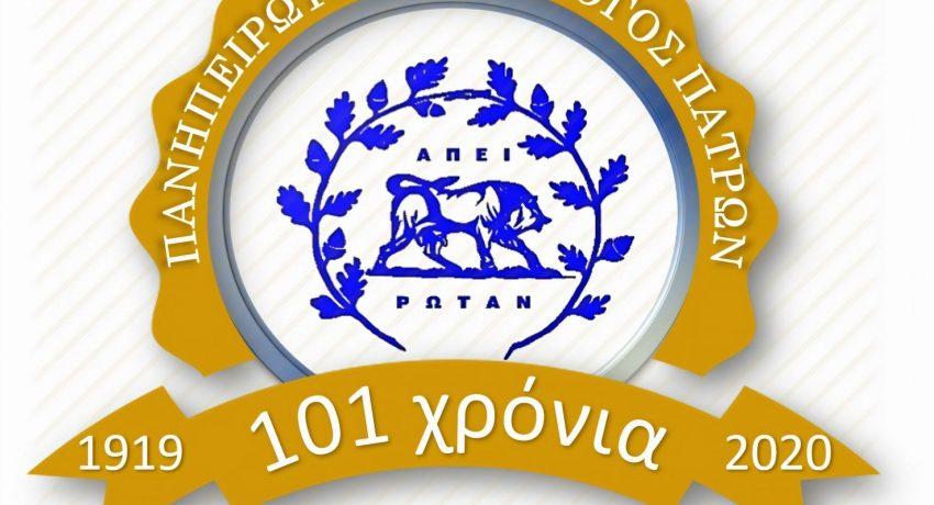 101-Χρόνια-Λογότυπος-scaled