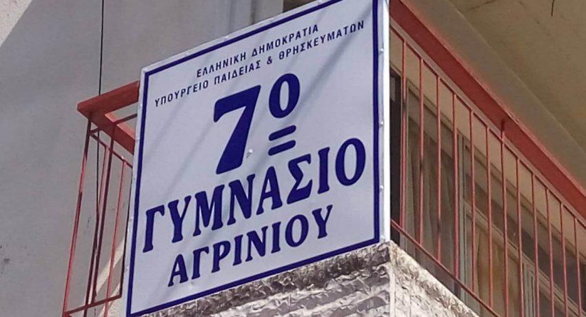 7o-gymnasio1
