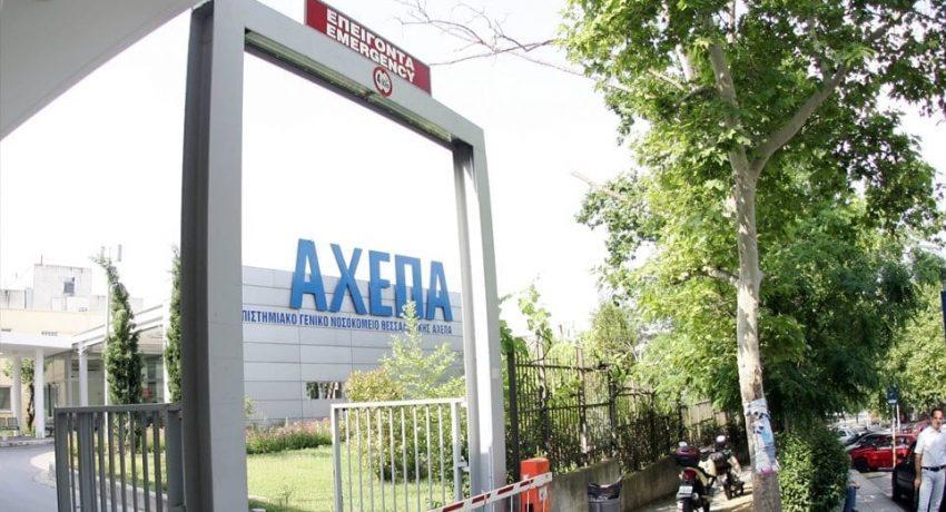 AXEPA-NOSOKOMIO