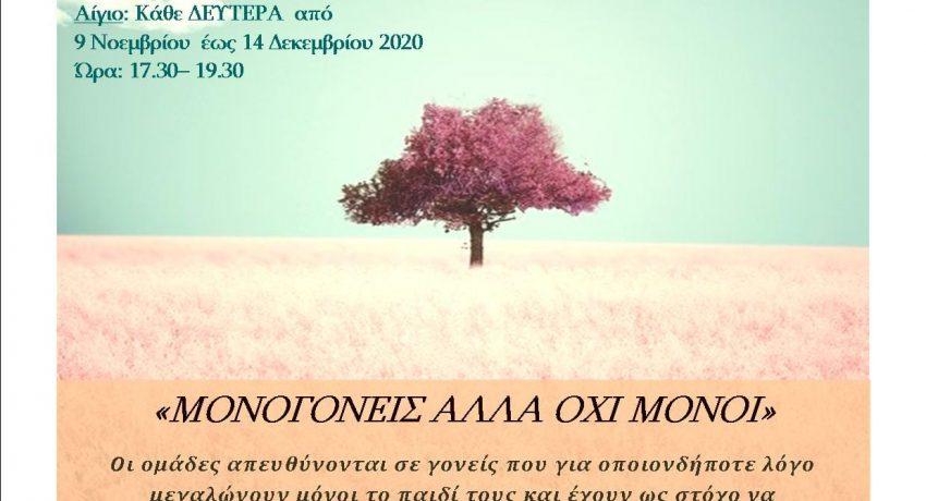 Afisa-monogoneis-Aigio-Patra