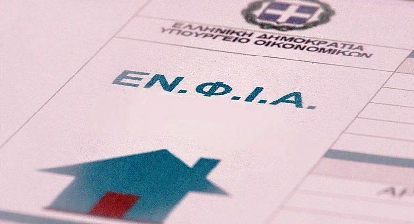 Enfia-1