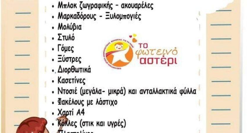 Fot-ast-sxolika