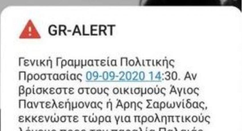 alert112