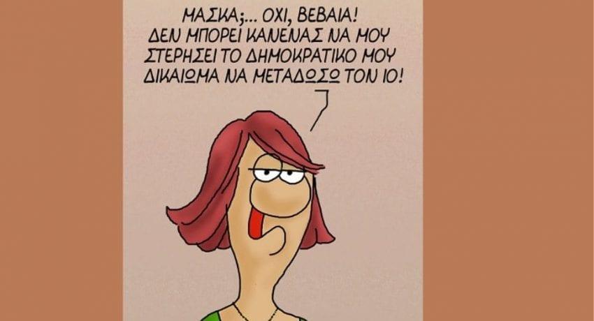 arkas_skitso_maska