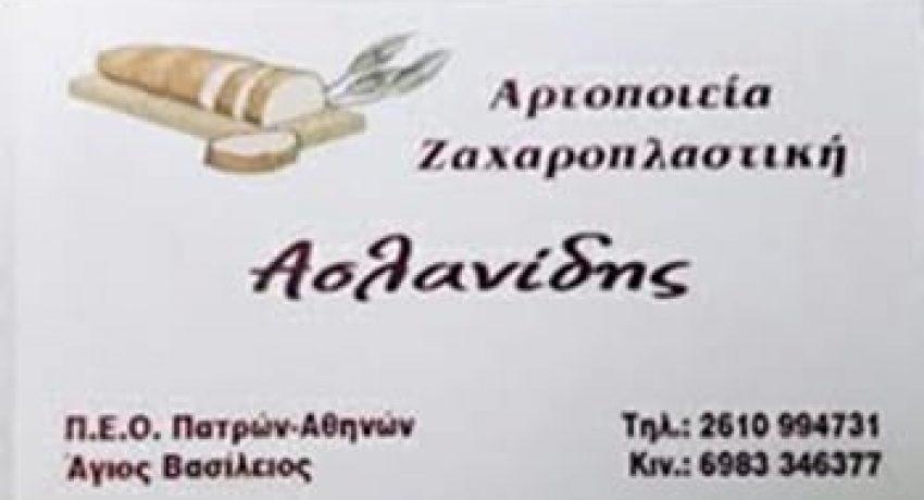 aslanidis