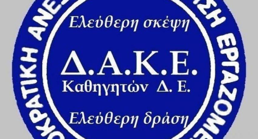 dake-ekapideutikon
