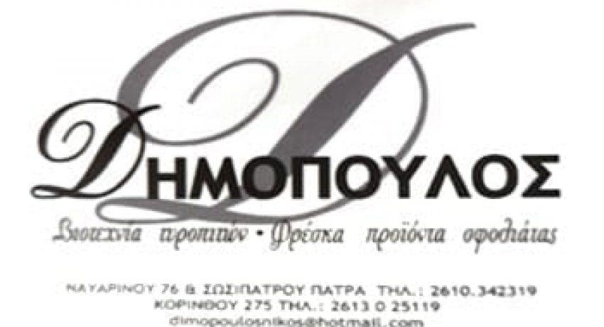 dimopoulos-2