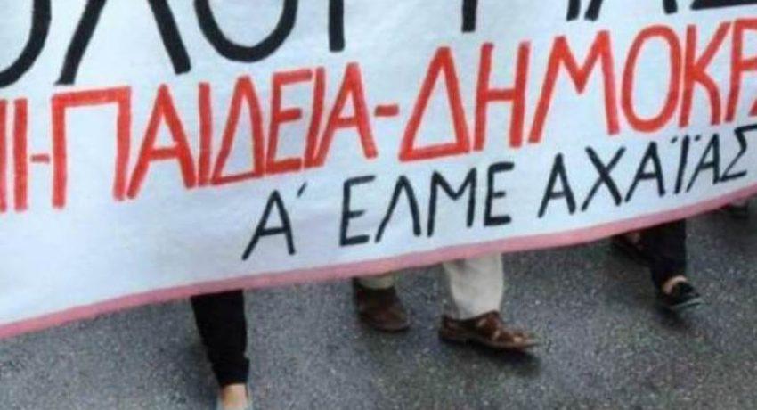 elme_axaias