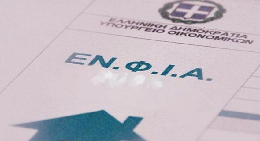 enfia-2020-1