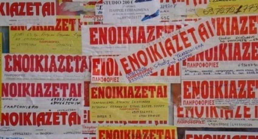 enoikiazetrai-kalh