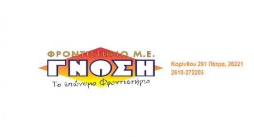 gnosi-620x420-1
