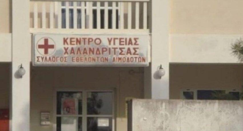 kentro_igias_xalandritsa