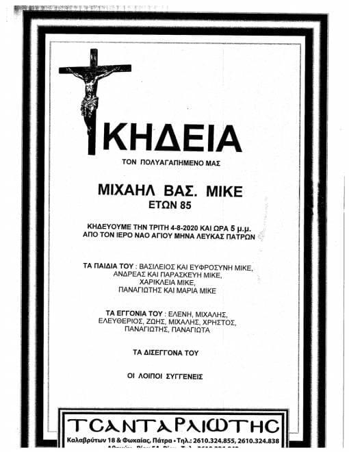 kideia_mike_4-8-2020.jpg