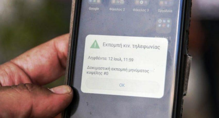 kinito-sms-112-ekatkti-anagki-2019-07-12