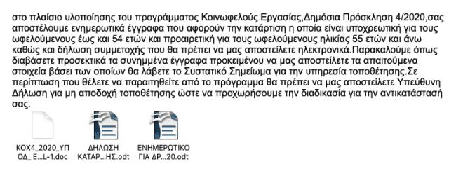 koinofelis_enimerosi.png