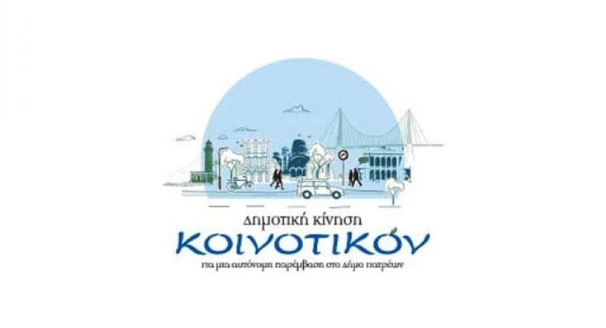 koinotikon_patra