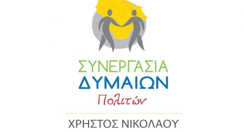 logo-synergasia