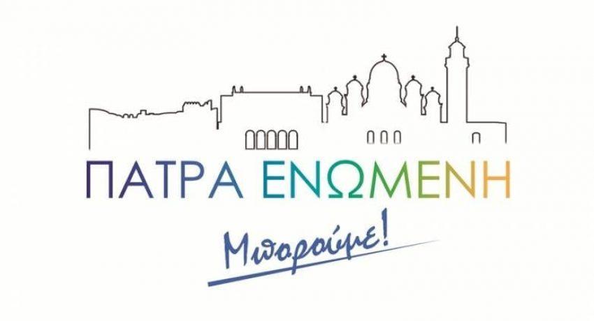 logo_patra_enomenh-01