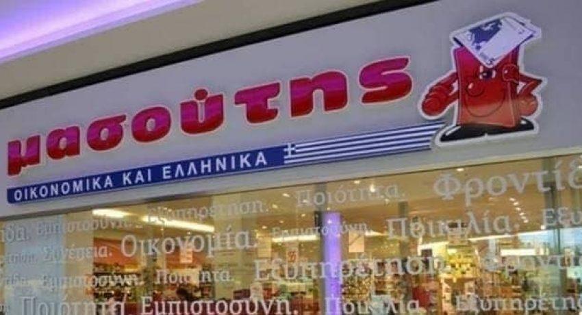masoutis-super-market-fylladia-prosfores
