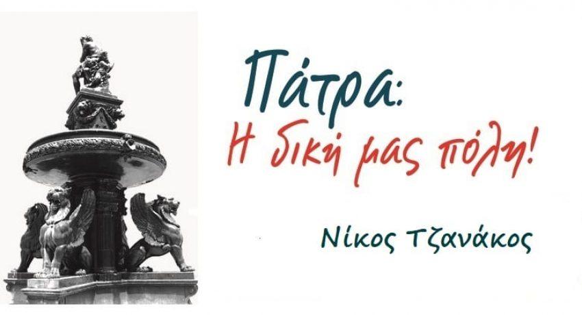 sima-tzanakos-teliko11