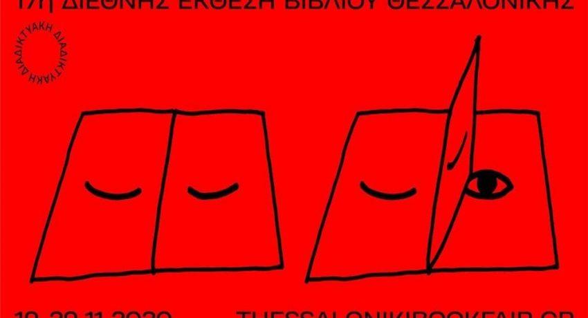 17-ekthesi-vivliou