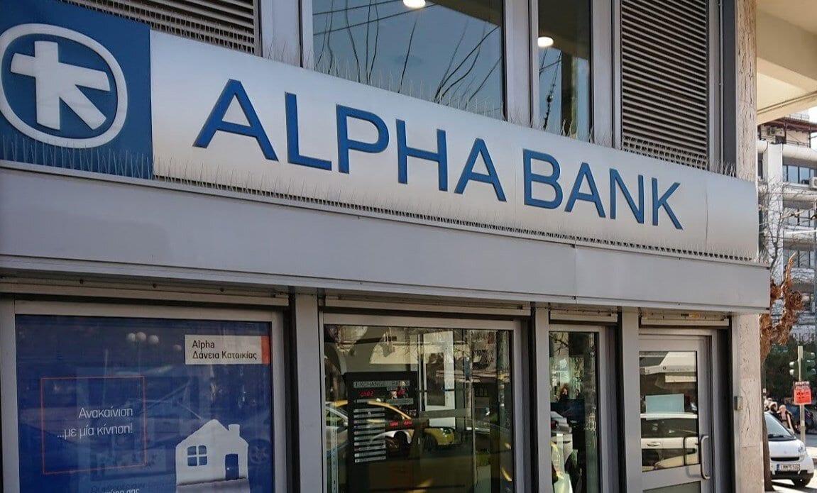 1761206289_alphabank.jpg.e6d189d554ec9115219d4e12d5891a7a