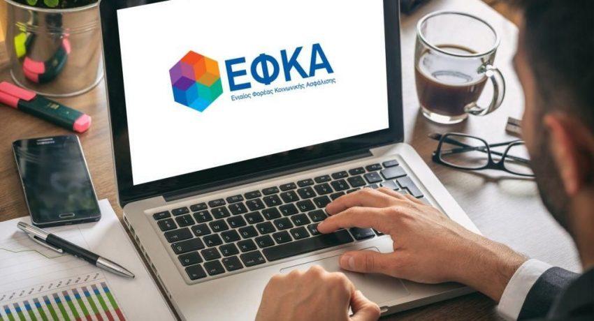 EFKA-1024x683
