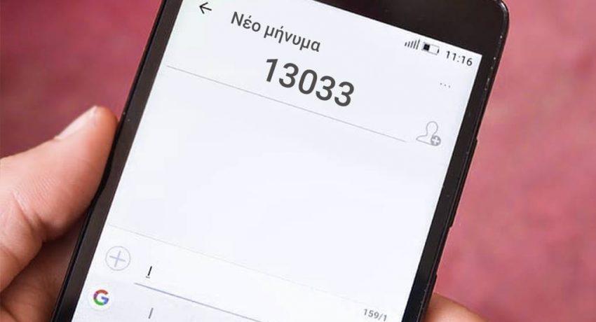 SMS-13033