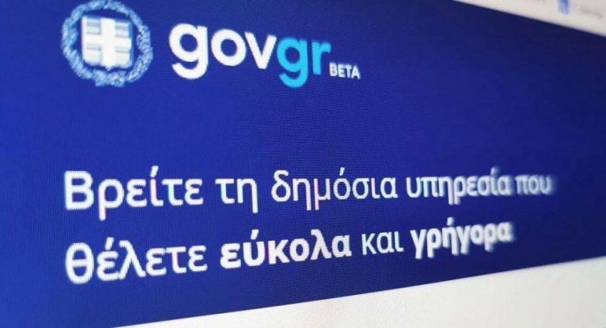 govgr-1024x550