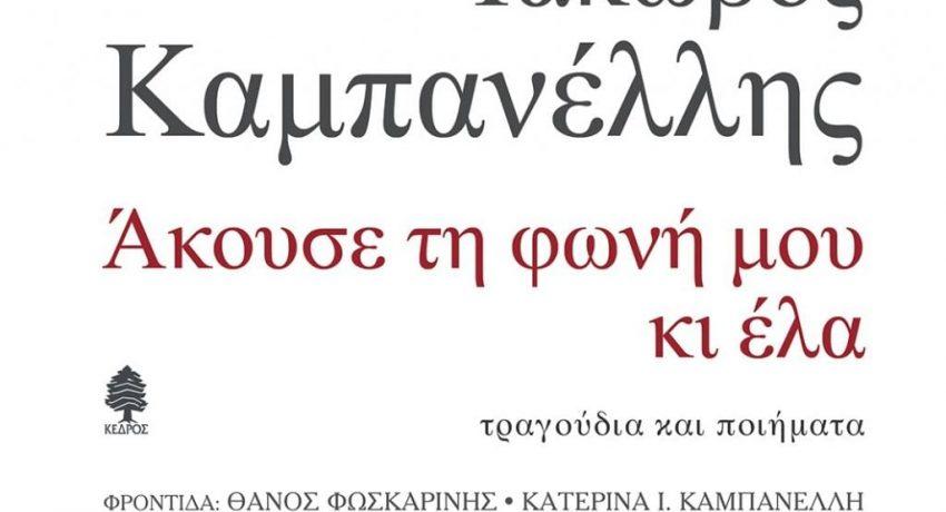 kampanellis_akouse_tin_fvni_mou-2-1024x725