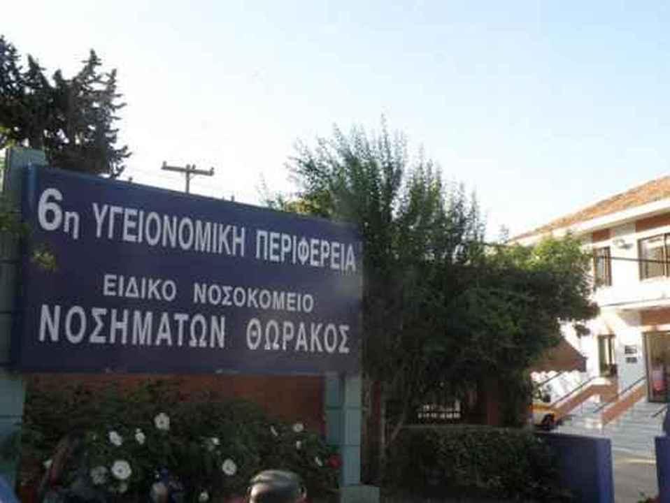 nosimaton_thorakos_patra
