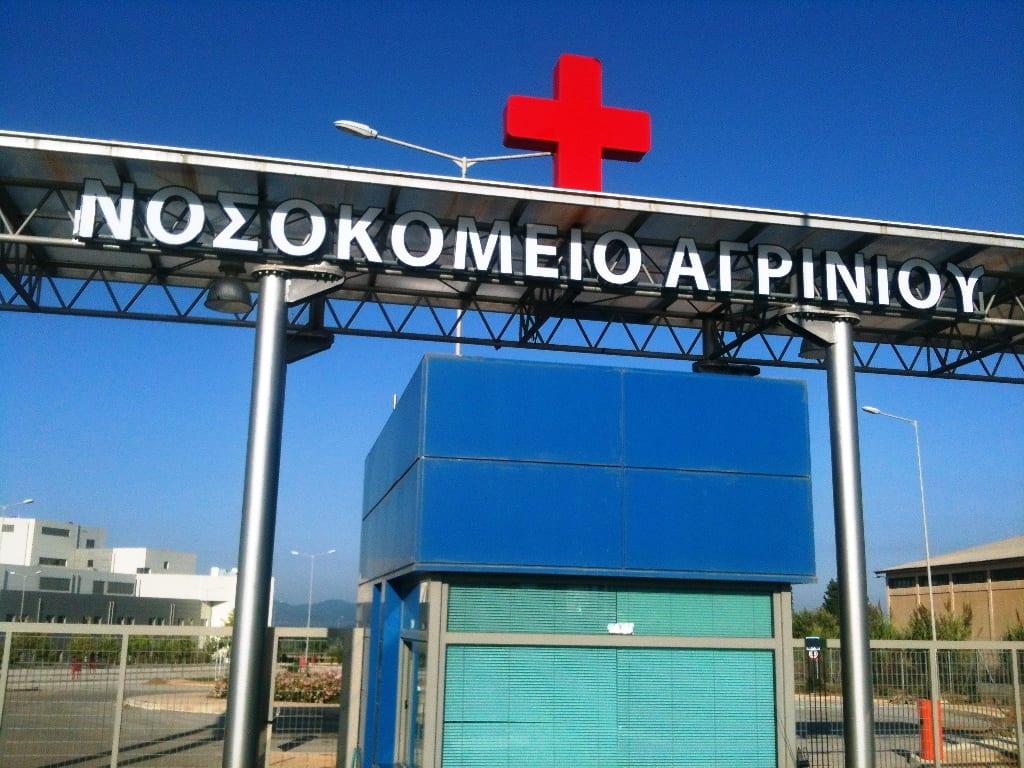 Νοσοκομείο-Αγρινίου