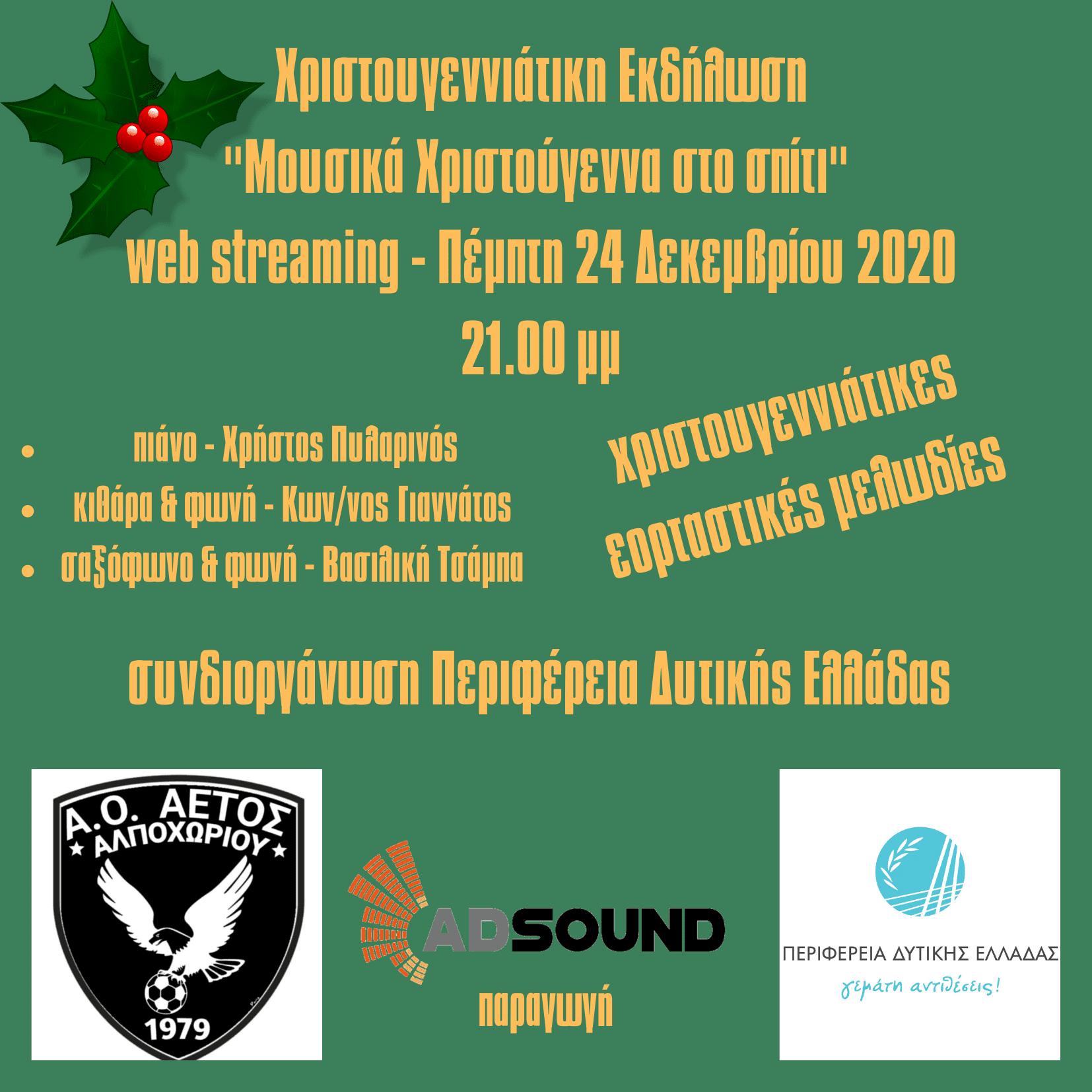 20201224 Χριστουγεννιάτικη Εκδήλωση
