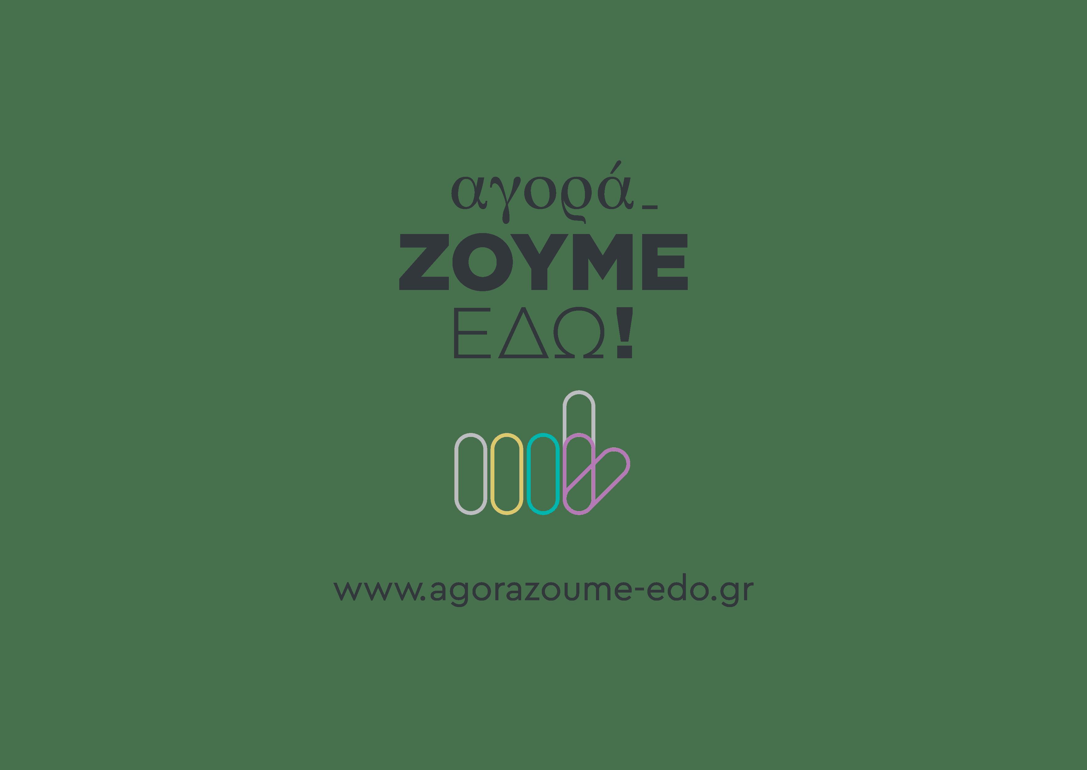 Agorazoume_Edo_Logo_Color_trnsp