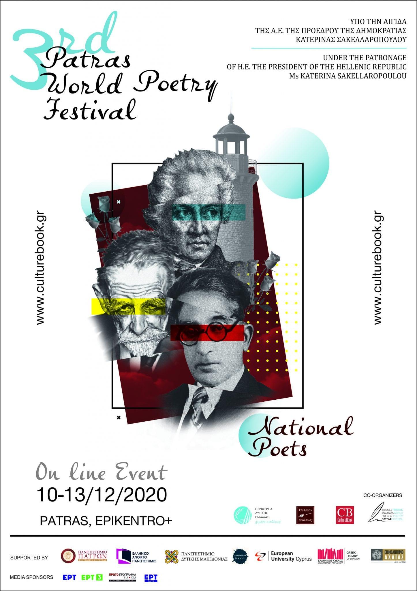 PATRAS WORLD POETRY FESTIVAL PWPF afisa sponsors (1)