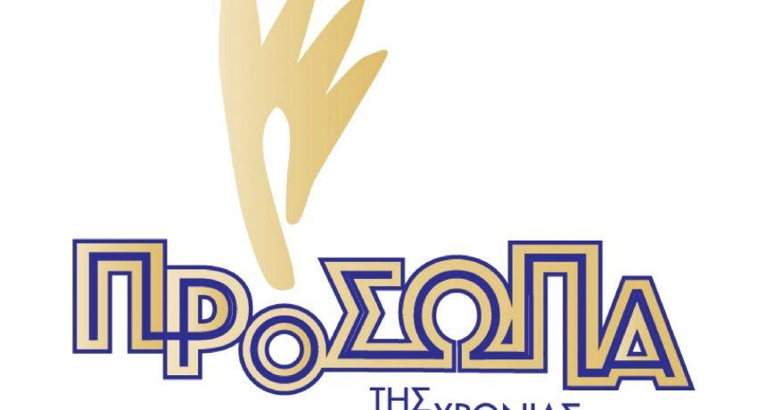 PROSOPA_LOGO2020_transparent