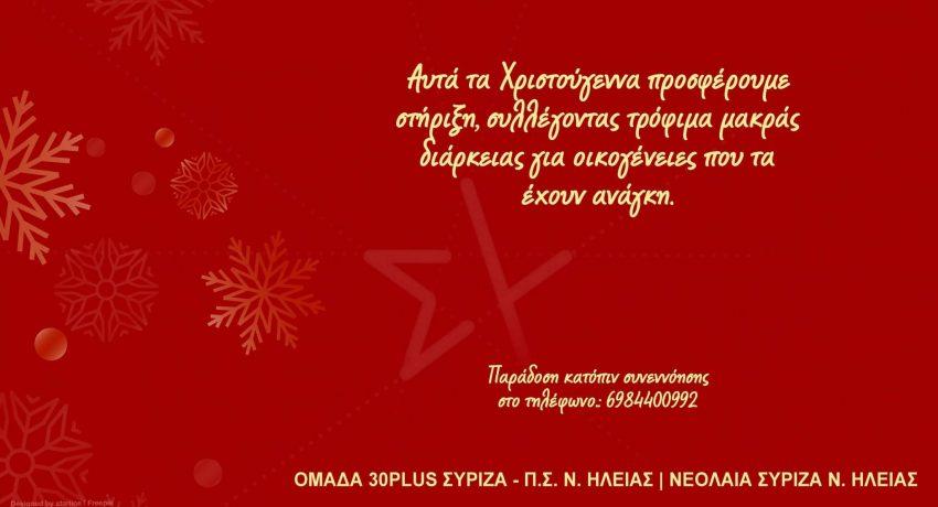SYRIZA DRASI
