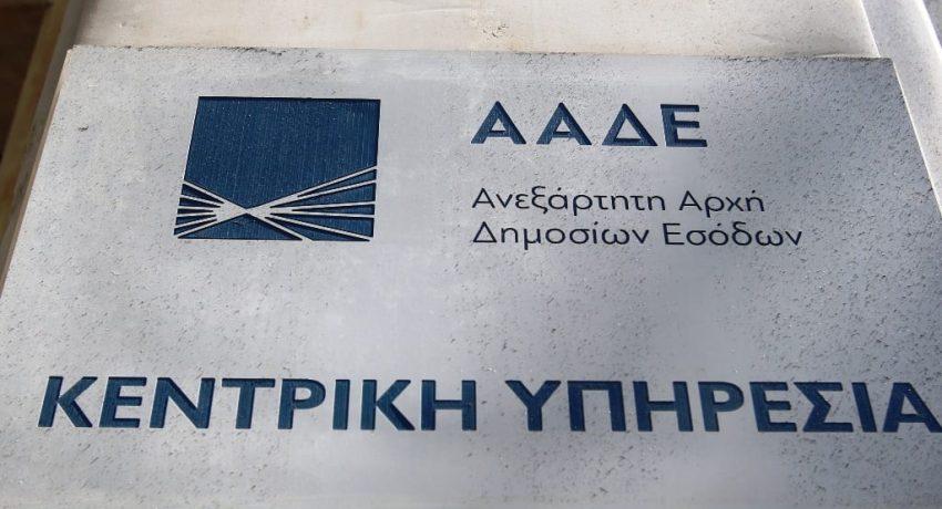 aade-1