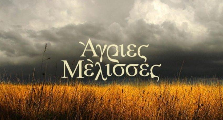 agries_melisses_logo2-682x384
