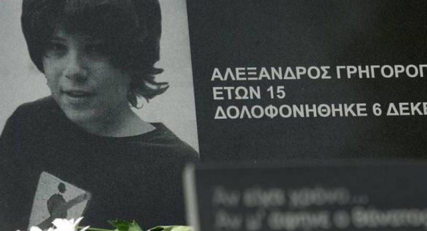 dolofonia_grigoropoulou