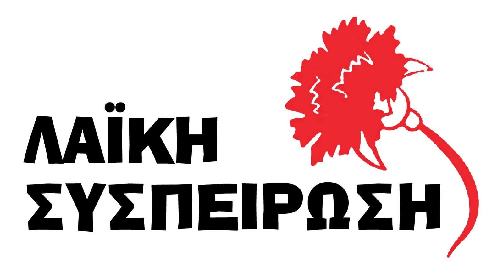 laikisyspeirosi_17