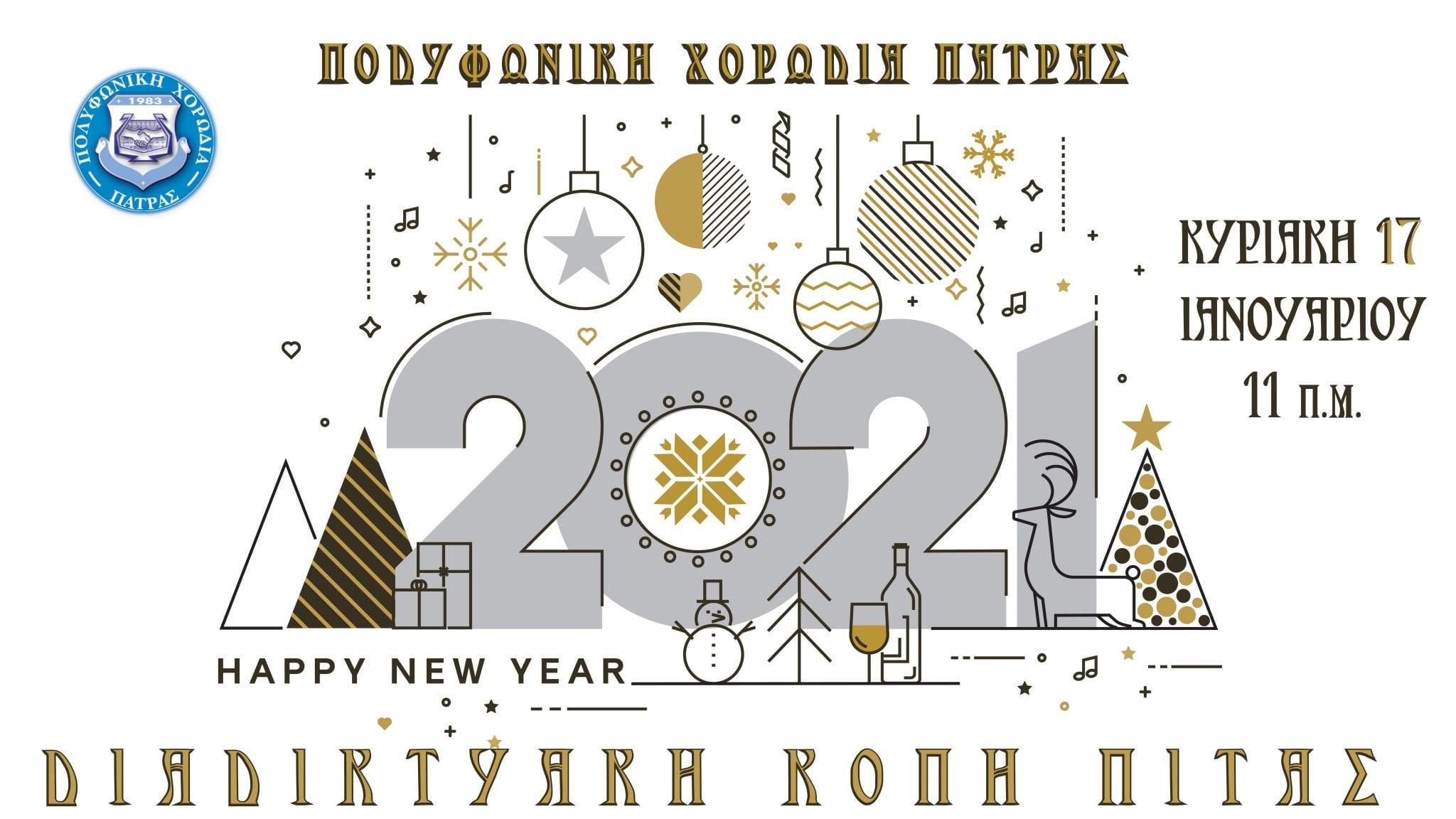 ΑΦΙΣΑ ΚΟΠΗΣ ΠΙΤΑΣ 2021