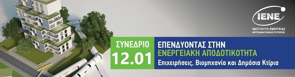 energy_efficiency_banner1140x300_new_gr