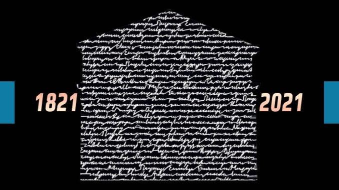 grn-kerkyra-avlaia-1821-2021-678x381